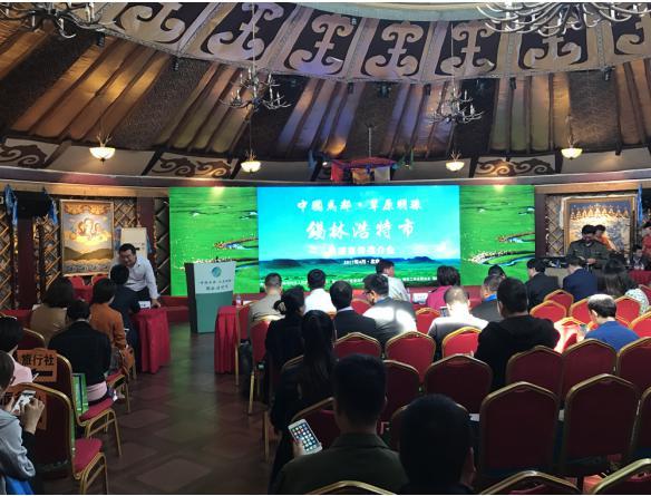 锡林浩特市旅游推介活动在北京成功举行