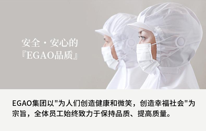 去日本必买的保健品来了,EGAO天猫旗舰店已开业