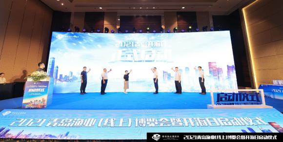 2021青岛渔业(线上)博览会暨开海日启动仪式成功召开