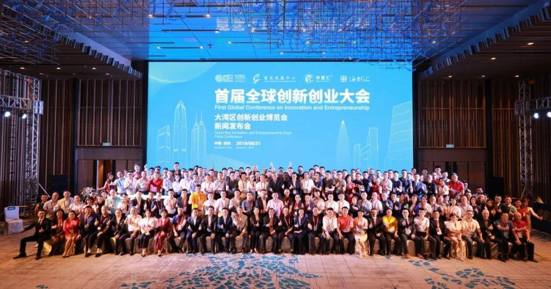 龙永图部长亲临首届全球创新创业大会与华董汇平台新闻发布会