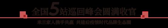 2020米兰壁纸品牌经销商峰会重庆站圆满落幕 全国五站巡回完美收官! 653.png