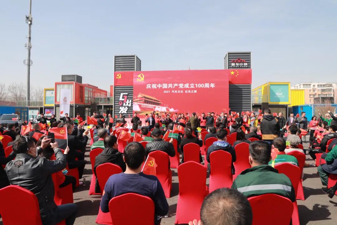 2021汽车文化红色之旅发车仪式成功举行